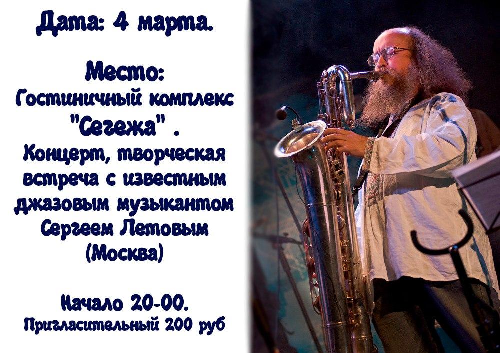 Сергей Летов в Сегеже