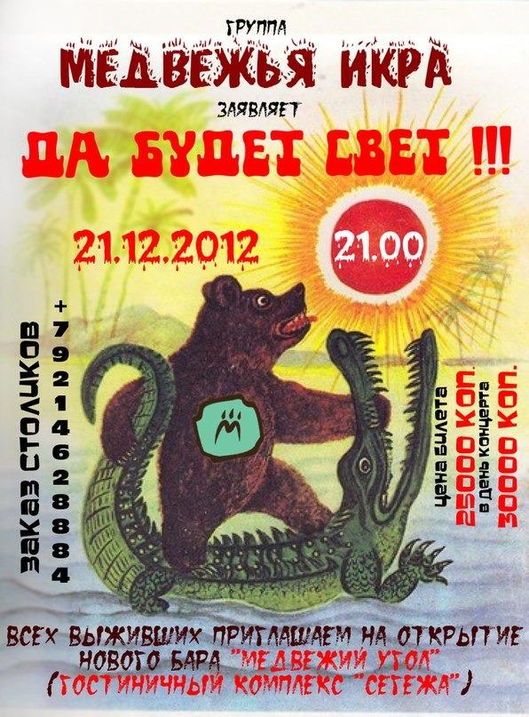 Концерт Новый год Медвежья икра 2012