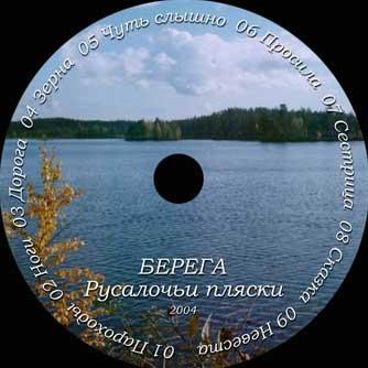 Диск альбома